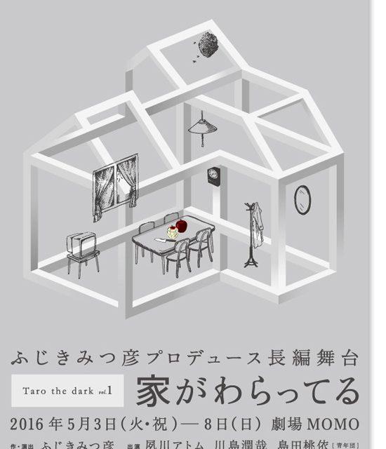 taro_the_dark-thumb-550x1520-519