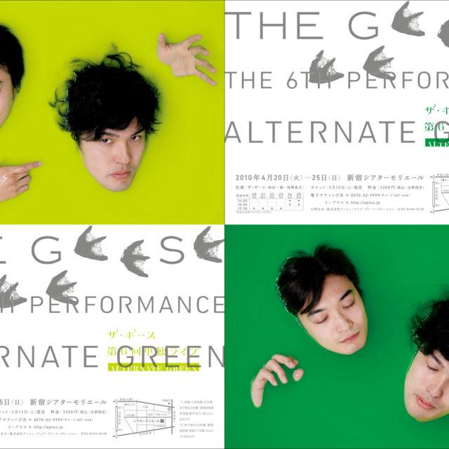2010%ef%bc%8falternate-green%ef%bc%8fflyer