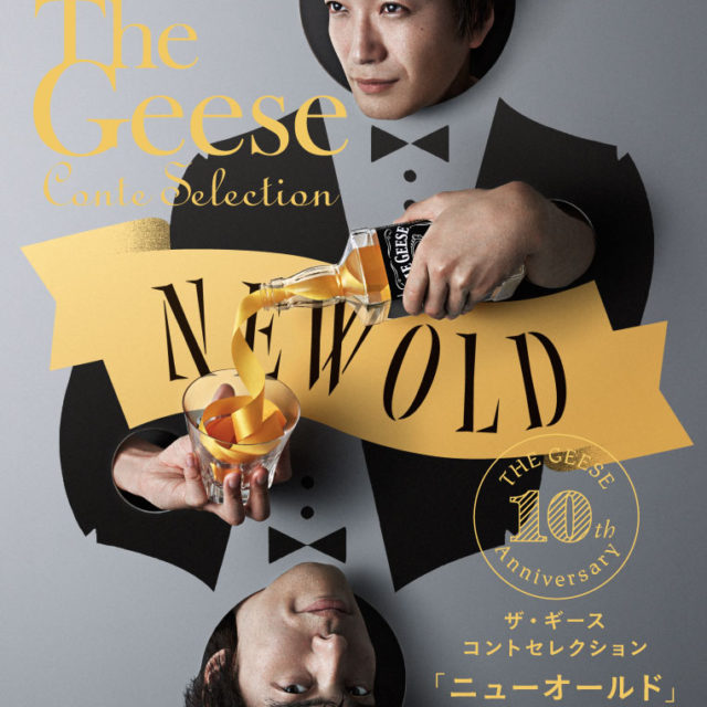 the-geese-dvd