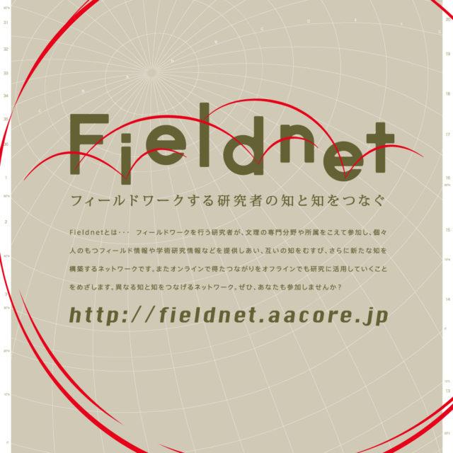 fieldnet_%e3%83%9b%e3%82%9a%e3%82%b9%e3%82%bf%e3%83%bc%e6%96%b0